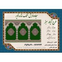 سجاده فرش مسجدی طرح ایلار سبز