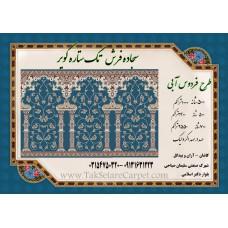 فرش مسجدی طرح فردوس آبی