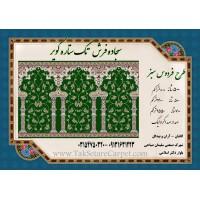 فرش مسجدی طرح فردوس سبز
