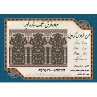 فرش مسجدی طرح فردوس گردویی
