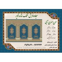 قالی مسجدی طرح معراج ابی