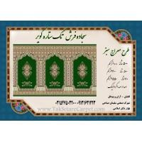 قالی مسجدی طرح معراج سبز