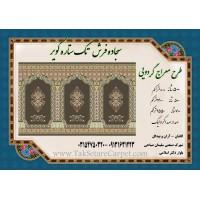 قالی مسجدی طرح معراج گردویی