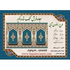 سجاده فرش مسجدی طرح رضوان آبی