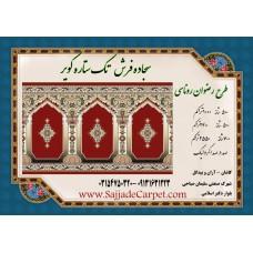 سجاده فرش مسجدی طرح رضوان روناسی