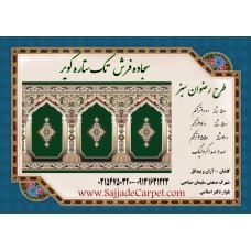 سجاده فرش مسجدی طرح رضوان سبز