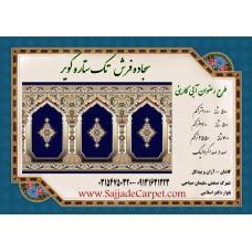 سجاده فرش مسجدی طرح رضوان آبی کاربنی